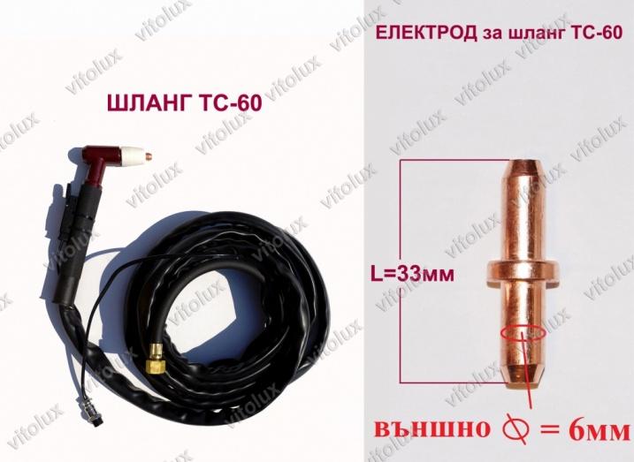 TC-60-Е