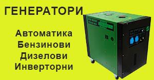генератори