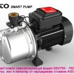 smart хидрофор
